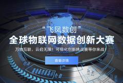 """""""飞凤数创""""2018物联网数据创新大赛火热开启,43万奖金等你来;报名从速!"""