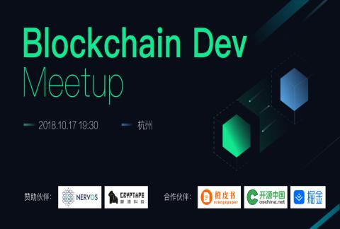BlockChain Dev Meetup No.7