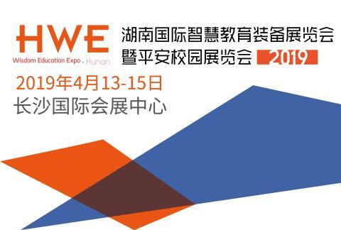 2019湖南国际智慧教育装备展览会暨平安校园展览会