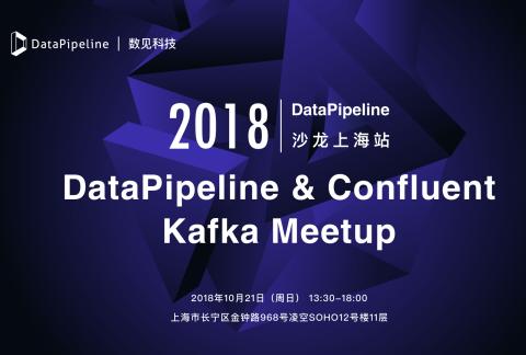 DataPipeline & Confluent Kafka Meetup上海站