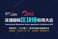 2018深圳国际区块链应用大会