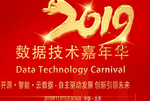 第九届数据技术嘉年华(DTC2019)
