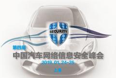 (ACSS2019) 第四届中国汽车网络信息安全峰会 2019
