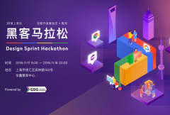谷歌开发者社区 Design Sprint Hackthon