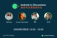 Android 11 Discusstion:重磅开发者圆桌会议
