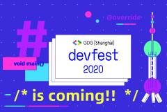 Google DevFest Shanghai 2020