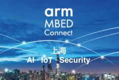 Arm Mbed Connect 开发者技术论坛登陆上海