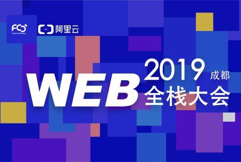 2019 成都 Web 全栈大会