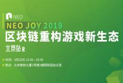 NEO JOY 2019 | 区块链重构游戏新生态 北京站