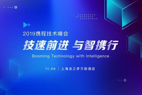 2019携程技术峰会