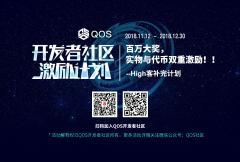 QOS開發者社區激勵計劃第一季(線上)