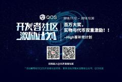 QOS开发者社区激励计划第一季(线上)