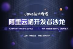 云栖开发者沙龙-Java技术专场