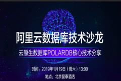 阿里云数据库技术沙龙 云原生数据库POLARDB核心技术分享
