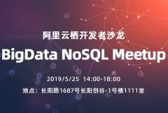 阿里云栖开发者沙龙 - BigData NoSQL Meetup(上海站)