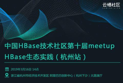 中国HBase技术社区第十届meetup--HBase生态实践 (杭州站)