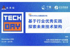個推TechDay 基于行業優秀實踐 探索未來技術架構