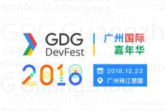 GDG DevFest 2018广州国际嘉年华