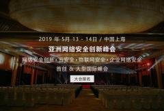2019 亚洲网络安全创新峰会