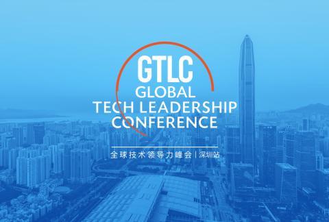 2019 全球技术领导力峰会(GTLC) | 深圳站