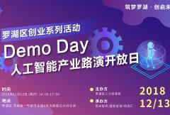 """Demo Day:人工智能产业路演开放日 ——""""筑梦罗湖,创启未来""""2018罗湖创业系列活动"""