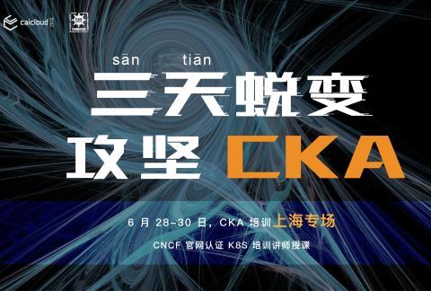 三天攻坚 CKA | 6.28 上海不见不散!
