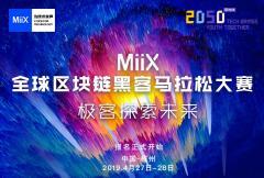 2019 MiiX·全球行 区块链 黑客马拉松开发者大赛(杭州站)