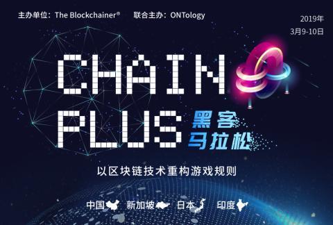 区块链游戏马拉松|Chain Plus黑客马拉松上海站