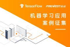 TensorFlow应用案例征集