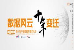 DTCC2019第十届数据库技术大会