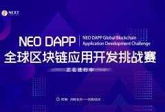"""""""NEO DAPP全球区块链应用开发挑战赛""""正式开启"""