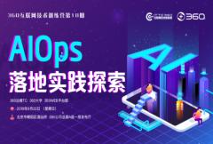 360互联网技术训练营第18期——AIOps落地实践探索