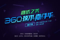 360技術嘉年華第八季——測試之美