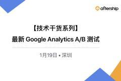 【技术干货系列】 最新Google Analytics A/B 测试 • 打造足以匹敌亚马逊的网站
