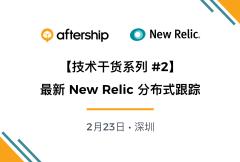 最新 New Relic 分布式跟踪,优化应用性能及解决后端瓶颈。