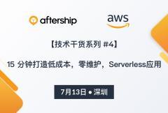 【技术干货系列 #4】15 分钟打造低成本,零维护,Serverless应用