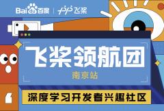 飞桨领航团南京站|如何迅速玩转趣味CV应用&地平线部署实战