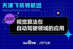 天津飞桨领航团 | 视觉算法在自动驾驶领域的应用