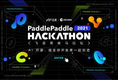PaddlePaddle Hackathon 飞桨黑客松