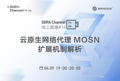 SOFAChannel#14:云原生网络代理 MOSN 的扩展机制解析