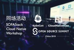 KubeCon 上海 SOFAStack Cloud Native Workshop