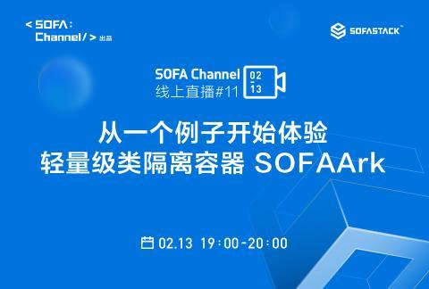 SOFAChannel#11:从一个例子开始体验轻量级类隔离容器 SOFAArk