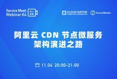 阿里云 CDN 节点微服务架构演进之路