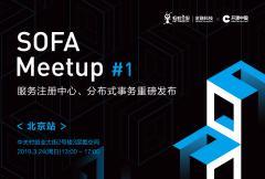 蚂蚁金服 SOFA 开源一周年重磅发布 | Meetup#1 北京站