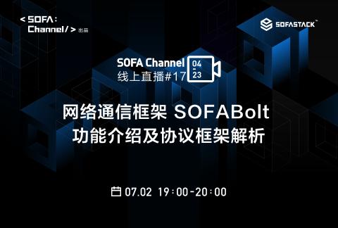 SOFAChannel#17:网络通信框架 SOFABolt 的功能介绍及协议框架解析