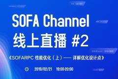 SOFAChannel#2:SOFARPC 性能优化(上)—— 详解优化设计点