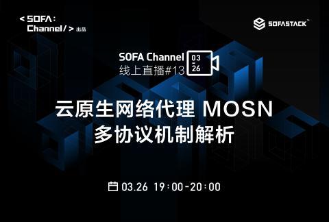 SOFAChannel#13:云原生网络代理 MOSN 的多协议机制解析