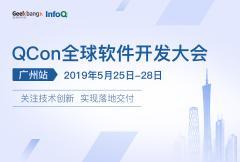 QCon全球软件开发大会 广州站