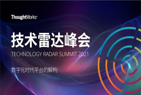 2021 技术雷达峰会 - 数字时代平台解构 Tech Radar Summit