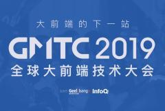 GMTC 2019全球大前端技术大会(北京)